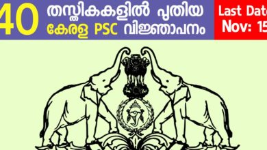 Photo of Kerala PSC Notification for Recruitment in 40 Posts