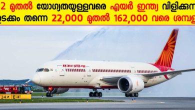 Photo of Air India Express Recruitment for Various vacancies