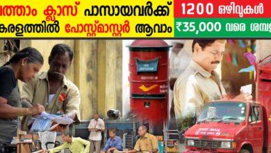 Photo of Kerala Postal circle Recruitment 2017:  Apply online for 1193 GDS, Postmaster etc vacancies