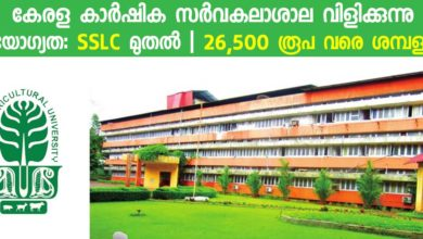 Photo of Kerala Agricultural University Recruitment for Various Posts
