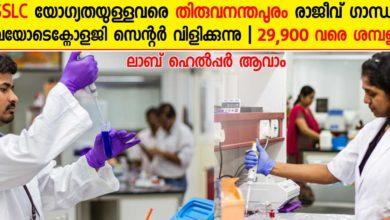 Photo of Rajiv Gandhi Centre for Biotechnology (RGCB) Thiruvananthapuram Recruitment for 6 Laboratory Helper