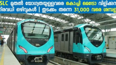 Photo of Kochi Metro Recruitment 2017: Apply Online for various posts now.