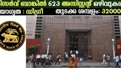 Photo of RBI Recruitment 2017: Apply online for 623 Assistant post.