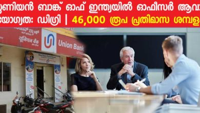 Photo of Union Bank of India Specialist Officer Recruitment 2017-18 :Apply online for 200 vacancies