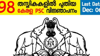 Photo of Kerala PSC Notification for Recruitment in 98 Posts