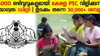 Photo of Kerala PSC Recruitment: Apply Online for Assistant in Government owned Company,Board, Corporation