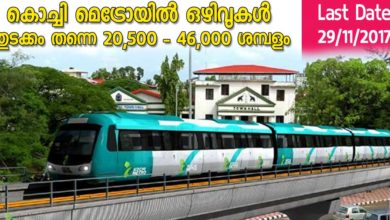 Photo of Kochi Metro Recruitment 2017: Director Finance and Assistant manager vacancies