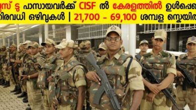 Photo of CISF Recruitment 2017: Apply online for 487 Constable/ Fire vacancies