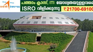 Photo of ISRO Recruitment 2017: Apply online for 68 Technicians and Draftman vacancies now.