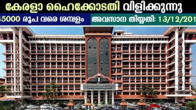Photo of Kerala High Court Recruitment 2017: Apply online for Munsiff magistrate vacancies