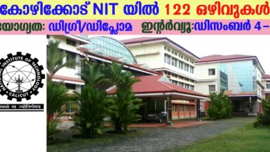 Photo of NIT Calicut Recruitment for 122 Technical Staff Vacancies. Degree/Diploma candidates can Apply