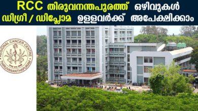 Photo of RCC Thiruvanandapuram Recruitment :Apply for Lab Technician vacancies