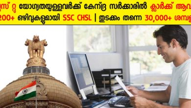 Photo of SSC CHSL 2017: Apply Online for 3259 clerk, Postal/Sorting Assistant and DEO posts