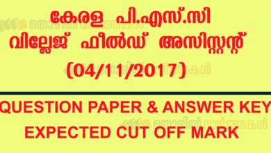 Photo of Kerala PSC Village Field Assistant (123/17): Question Paper, Answer Key and cut Off