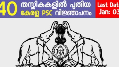 Photo of Kerala PSC Recruitment: Apply online for Women civil Excise officer, Assistant Information officer +38 other posts