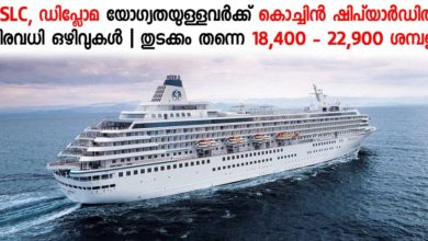 Photo of Cochin Shipyard Recruitment :Apply online Now for 15 Safety Assistant Vacancies