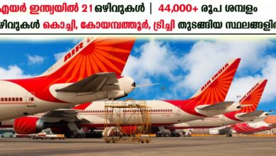 Photo of Air India Express Limited Recruitment 2018: Apply Online for 21 Various Vacancies