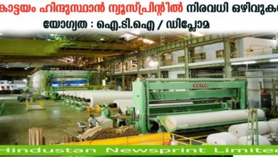 Photo of Hindustan Newsprint Limited Kottayam: 22 Trainee Technicians Vacancies