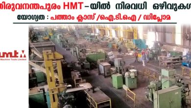 Photo of HMT MACHINE TOOLS LIMITED, Trivandrum :Apply for 11 various vacancies