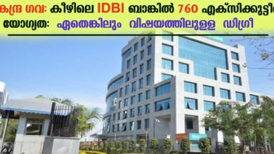 Photo of IDBI Bank Recruitment 2018:Apply Online for 760 Executive vacancies now