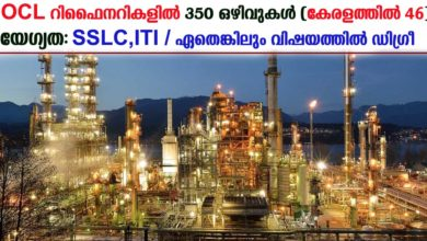 Photo of INDIAN OIL CORPORATION LIMITED: Apply for 350 Trade Apprentice (Kerala :46 Posts)