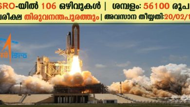 Photo of ISRO RECRUITMENT 2018 :Apply online for 106 SCIENTIST(ENGINEER)