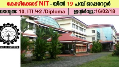 Photo of NIT CALICUT Recruitment 2018 :Apply Online for 19 Pump Operator vacancies (Electrician, Plumber)