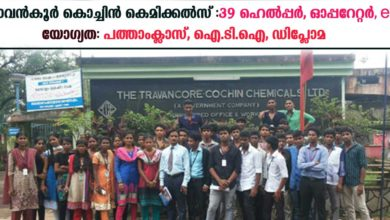 Photo of Travancore Cochin Chemicals Ltd Jobs 2018:Apply Online for 39 Helper, Operator and Other Posts