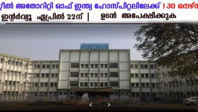 Photo of Steel authority of India Hospital Recruitment :Apply for 130 Nurses Vacancies now
