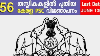 Photo of Kerala PSC Recruitment 2018: 56 Notifications live Now (Apply before June 13th)