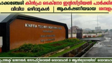 Photo of Kinfra Techno Industrial Park Kakanchery: Apply for Software Developer Vacancies