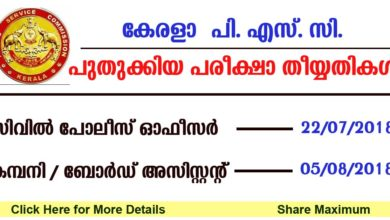 Photo of Kerala PSC :Revised Dates of Examinations That has been postponed during the month of May and June