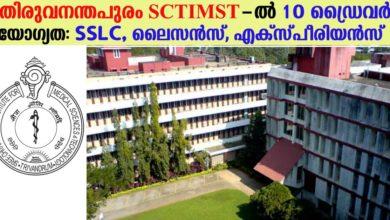 Photo of SCTIMST Thiruvananthapuram Recruitment 2018: Apply now for 10 Driver vacancies