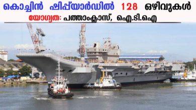 Photo of Naval Ship Repair Yard, Kochi Recruitment 2018: Apply now for 128 Apprenticeship Training Vacancies