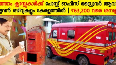 Photo of MAIL MOTOR SERVICE ERNAKULAM Recruitment :Apply now for Staff Car Driver vacancies