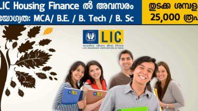 Photo of LIC Housing Finance Ltd Recruitment: Management Trainee ,Network Engineer & Web Developer Posts