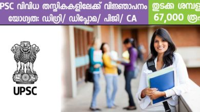 Photo of Union Public Service Commission (UPSC) Recruitment for Various Posts.