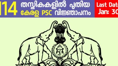 Photo of Kerala PSC Recruitment 2019: Apply Online now for 151 Various Posts