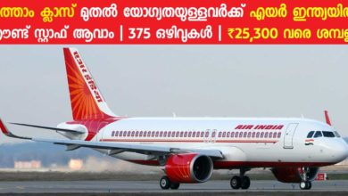 Photo of Air India Air Transport Services Limited (AIATSL) Recruitment 2019:Apply for 375  Jr.Executive, Customer Agent, Handyman & Other vacancies