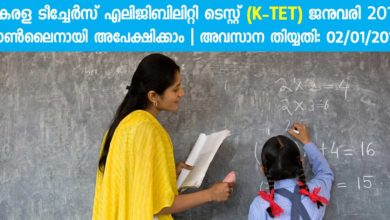 Photo of Kerala Teachers Eligibility Test (KTET) January 2019 Notification out! Apply before lats date