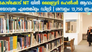 Photo of Kozhikode NIT Recruitment 2019: walk in for 07 Library helper Vacancies