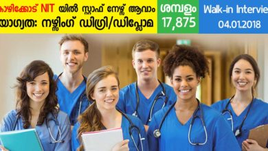 Photo of National Institute of Technology Calicut Recruitment: Walk in for Nurses Vacancies