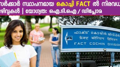 Photo of Fertilisers and Chemicals Travancore Limited (FACT) Kochi Recruitment 2019: Apply now for 155 Diploma and Trade Apprentice Vacancies.