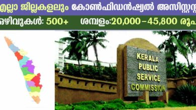 Photo of Kerala PSC Recruitment 2019: Apply Now for CONFIDENTIAL ASSISTANT Vacancies