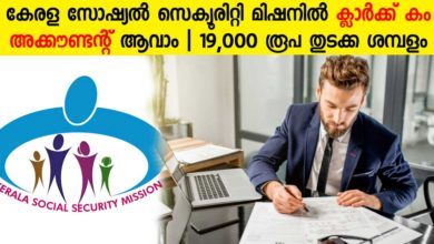 Photo of Kerala social security mission (KSSM) Recruitment: Aplly online now for Clerk cum Accountant Clerk cum Accountant Vacancy