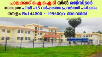 Photo of Indian Institute of Technology (IIT) Palakkad Recruitment: Apply Noe for the post of Registrar