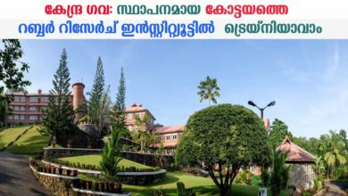 Photo of The Rubber Research Institute of India ,Rubber Board Kottayam