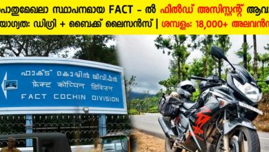 Photo of The Fertilisers and Chemicals Travancore Limited (FACT) Recruitment 2019: Apply Now for 65 Field Assistant Vacancies