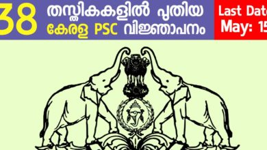 Photo of Kerala PSC Recruitment 2019: Apply Online for 38 Various posts Now.