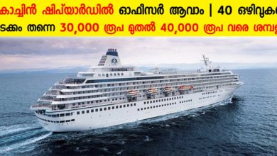 Photo of Cochin Shipyard ltd (CSL) Recruitment :Apply Now for 40 Senior Project Officers and Project Officers Vacancies